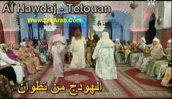 Al Hawdaj تطوان - الهودج  Tetouan