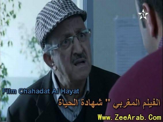 """حصريا الفيلم المغربي  """" شهادة الحياة """" نسخة أصلية دي في دي"""
