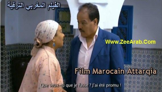 """حصريا الفيلم المغربي  """" الترقية """" نسخة أصلية دي في دي"""