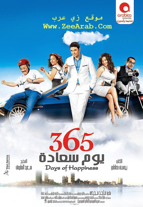 365 Days Of Happiness ,365 يوم سعادة