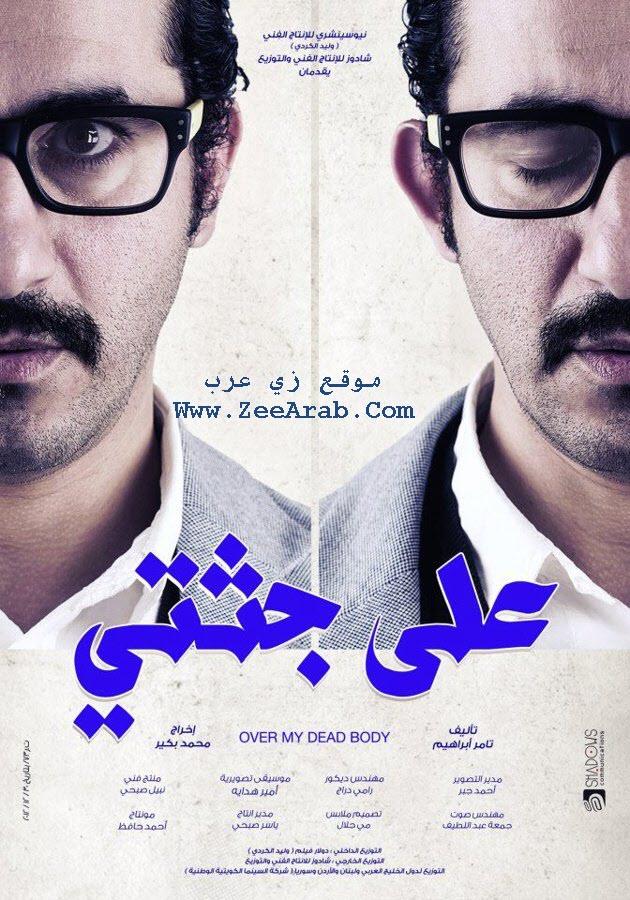 film rissala en arabe gratuit
