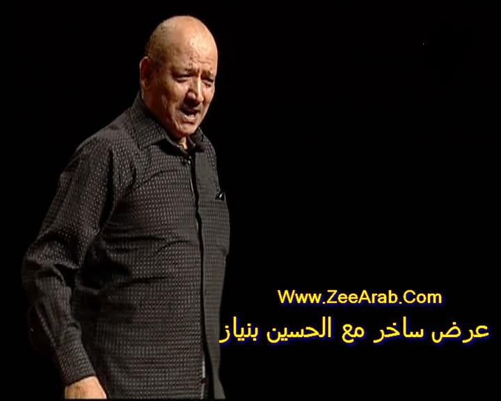 Hussein Benyaz ,عرض ساخر مع الحسين بنياز