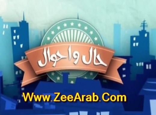 Serie Hal w ahwal - مسلسل حال و أحوال الحلقة 03