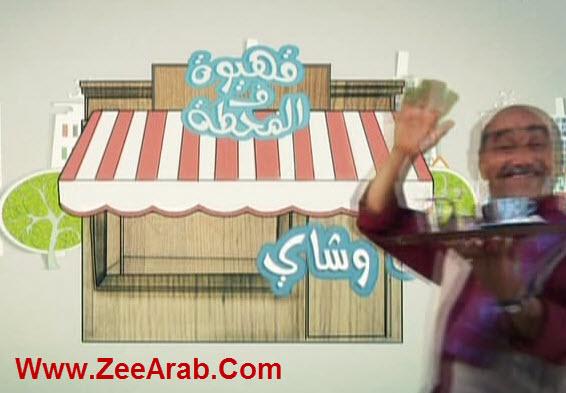 Serie 9hiwa Fel mahetta - مسلسل قهيوة فالمحطة الحلقة 05