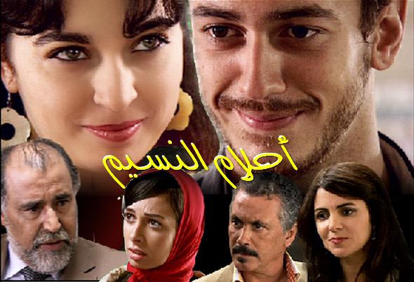 Serie Ahlam Nassim - مسلسل أحلام نسيم الحلقة 04