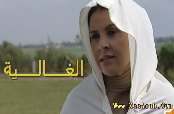 Serie Al Ghalia - مسلسل الغالية الحلقة 01