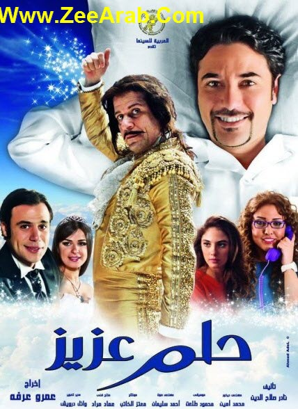 Aziz's Dream ,حلم عزيز