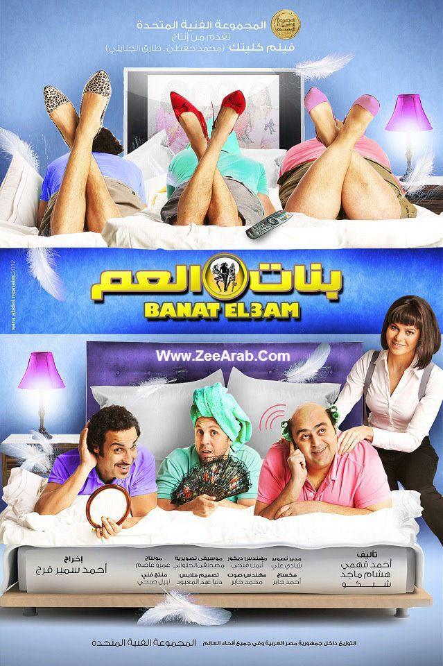 Banat El 3am ,بنات العم