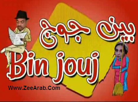 سلسلة بين جوج - Serie Bin Jouj;