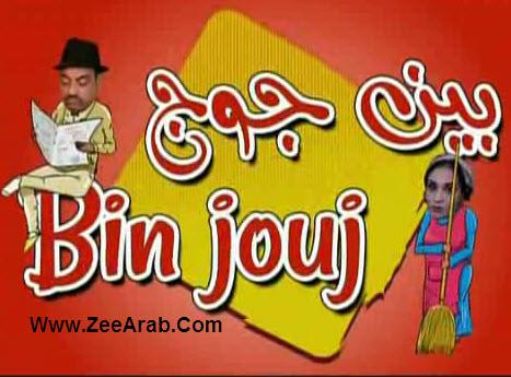 Serie Bin Jouj - مسلسل بين جوج الحلقة 08