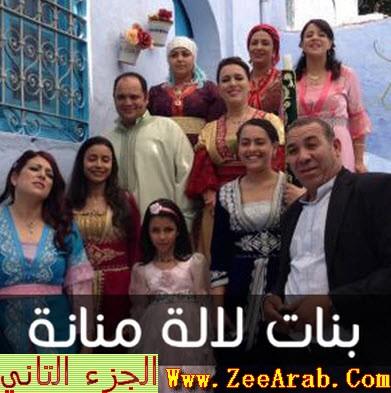 Serie Bnat Lala Mnana Season 2 - مسلسل بنات لالة منانة الجزء 2 الحلقة 09
