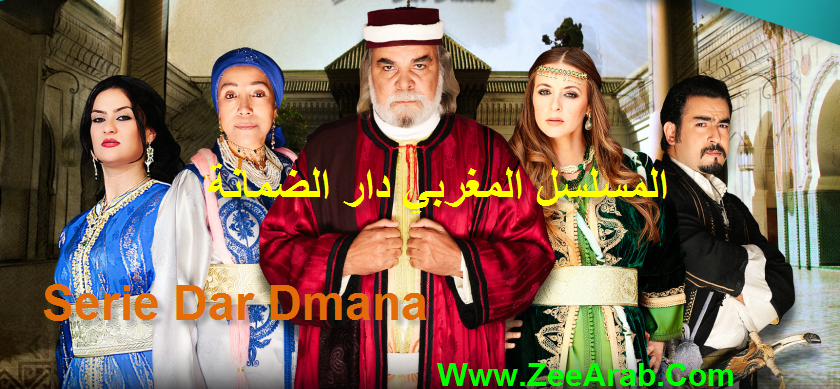 Serie Dar Dmana - مسلسل دار الضمانة الحلقة 02