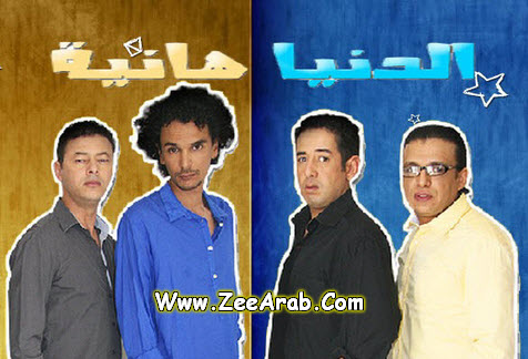 Serie Donya Hania - مسلسل الدنيا هانية الحلقة 04