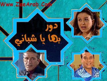 Serie Dour Biha Ya Chibani - مسلسل دور بيها يا الشيباني الحلقة 12