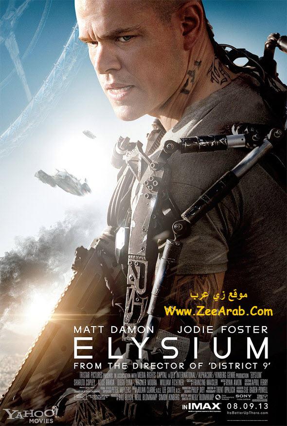Elysium ,Elysium