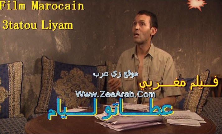 3tato Liyam ,عطاتو ليام