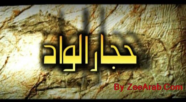 """حصريا الفيلم المغربي """" حجار الواد"""