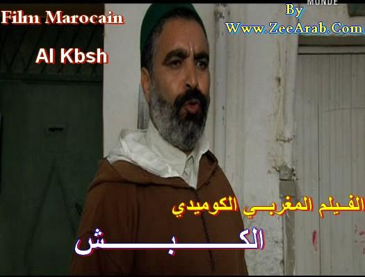 Al kabsh ,الكبش