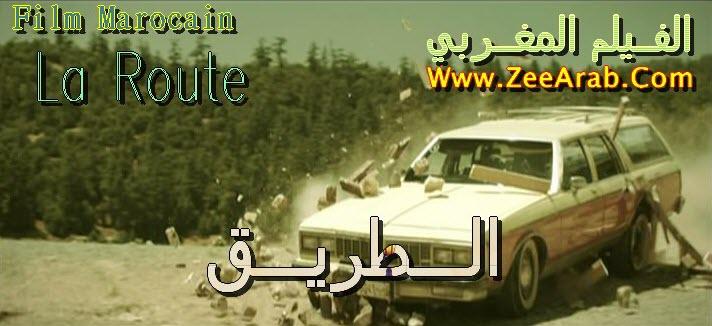 """حصريا الفيلم  المغربي """" الطريق """" نسخة أصلية دي في دي"""