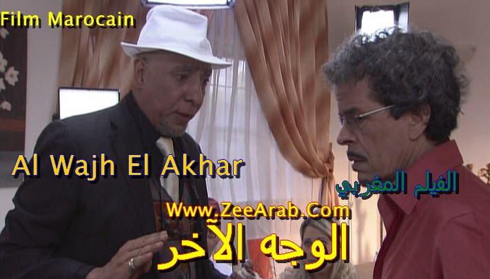Al Wajh Al Akhar ,الوجه الآخر