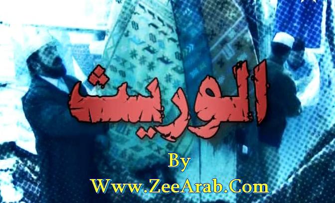 """حصريا الفيلم المغربي """" الوريث """" نسخة أصلية دي في دي"""