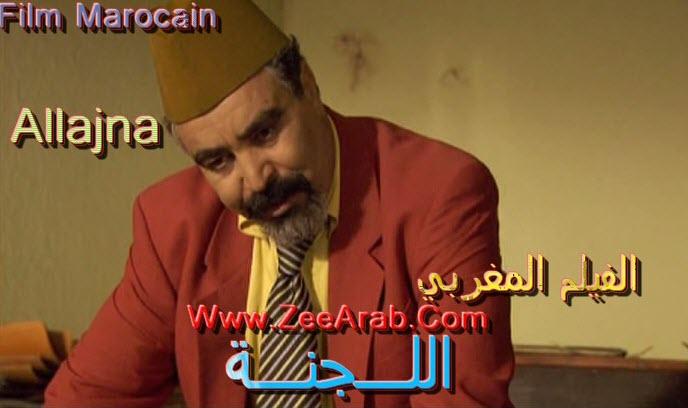 """حصريا الفيلم  المغربي """" اللجنة """" نسخة أصلية دي في دي"""