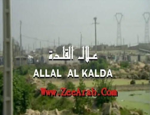Allal Al Qalda ,علال القلدة