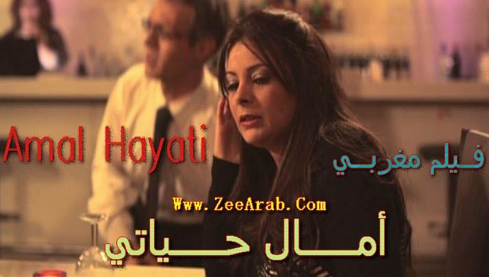 فيلم أمل حياتي - Film Amal Hayati