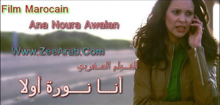 Ana Noura Awalan ,أنا نورا أولا