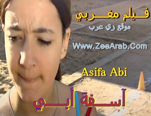 Asifa Abi ,آسفة أبي