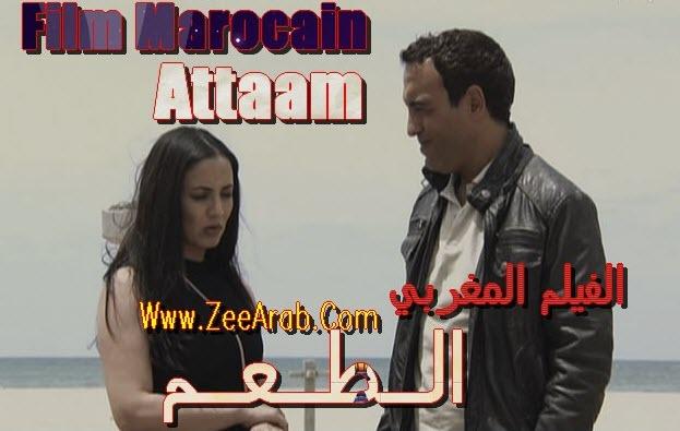"""حصريا الفيلم  المغربي """" الطعم """" نسخة أصلية دي في دي"""