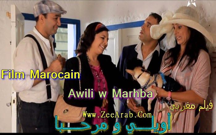 فيلم أويلي ومرحبا - Film Awili w Marhba