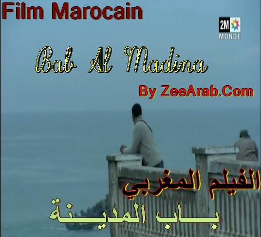 """حصريا الفيلم المغربي """" باب المدينة"""