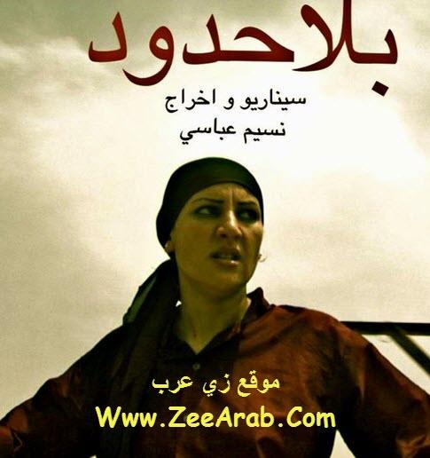 """حصريا الفيلم  المغربي """" بلا حدود """" نسخة أصلية دي في دي"""