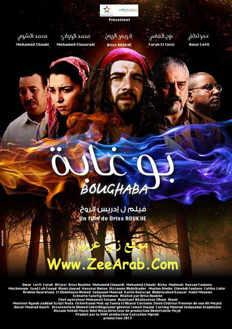 Boughaba ,بوغابة