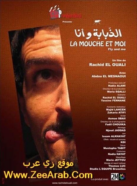 حصريا الفيلم المغربي القصير  » الدبابة وأنا » نسخة أصلية دي في دي
