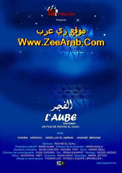 Al Fajr ,الفجر