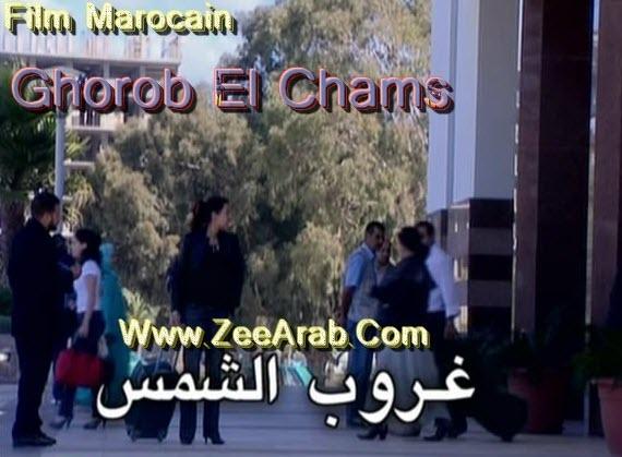 حصريا الفيلم  المغربي » غروب شمس » نسخة أصلية دي في دي
