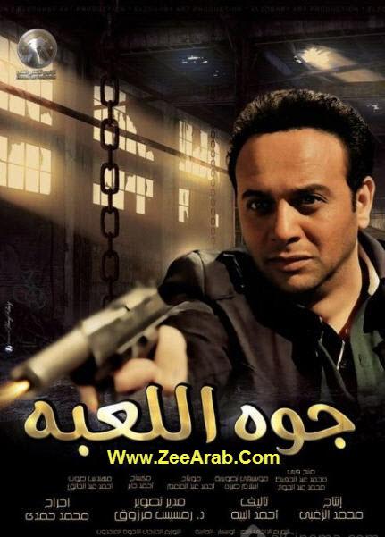 Gowa El-Leaba ,جوه اللعبة
