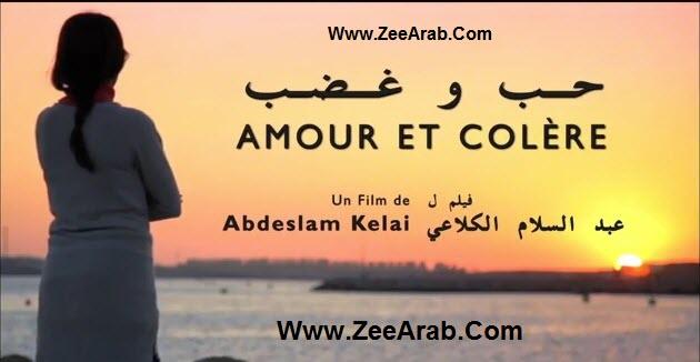 """حصريا الفيلم  المغربي """" حب وغضب """" نسخة أصلية دي في دي"""