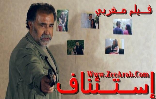 """حصريا الفيلم  المغربي """" استئناف """" نسخة أصلية دي في دي"""
