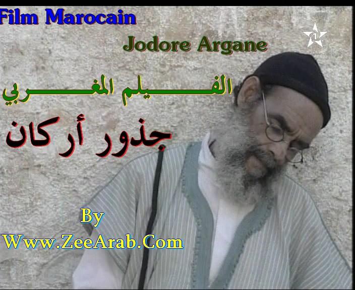 Jodore Argane ,جذور اركان