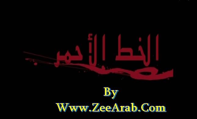 Alkhat al a7mar ,الخط الأحمر