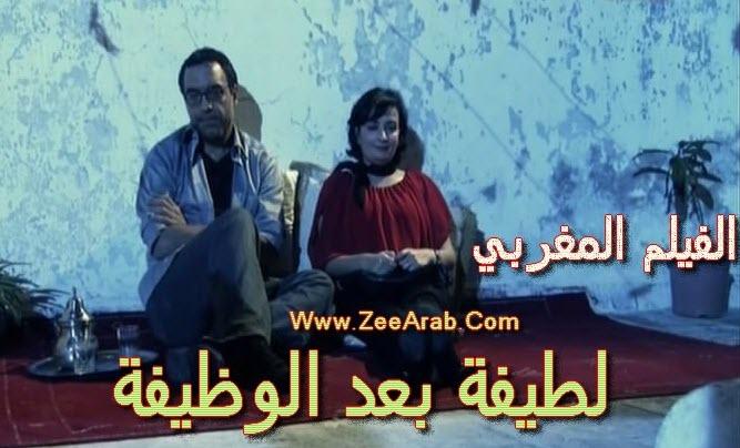 Latifa Ba3da Lwadifa , فيلم لطيفة بعد الوظيفة