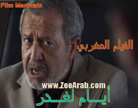 """حصريا الفيلم  المغربي """" أيام لغدر """" نسخة أصلية دي في دي"""
