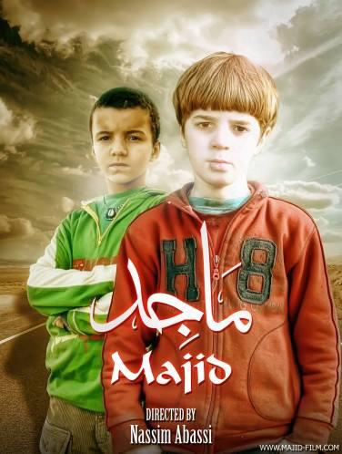 """حصريا الفيلم  المغربي """" ماجد """" نسخة أصلية دي في دي"""