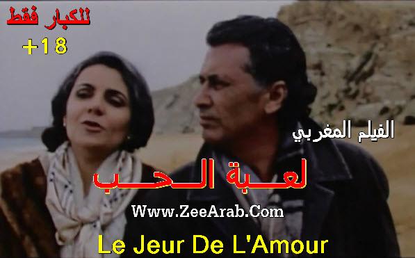 Le Jeu De L'Amour ,لعبة الحب