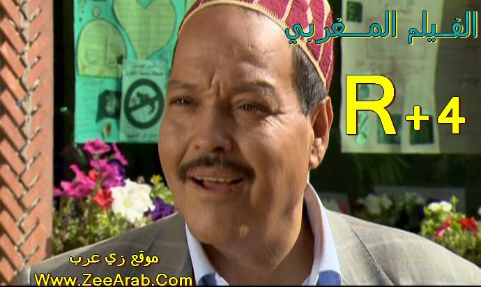 """حصريا الفيلم  المغربي """" إر+4 ل عبدالله فركوس """" نسخة أصلية دي في دي"""
