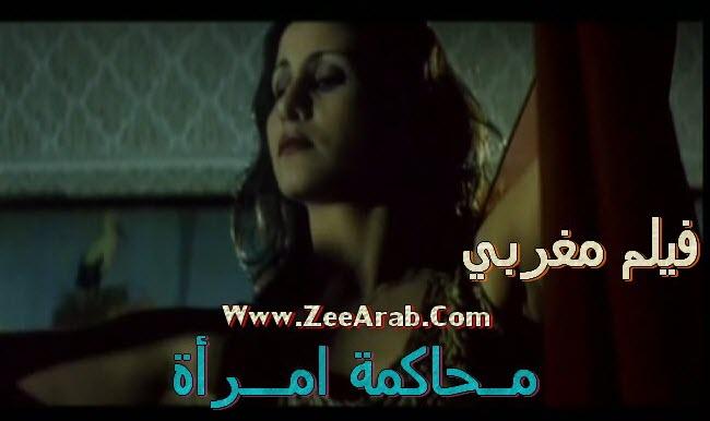 Mo7akamat Imraa ,محاكمة امرأة