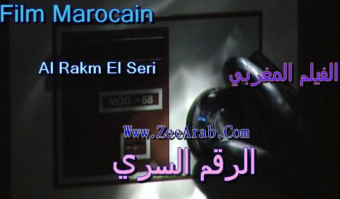 حصريا الفيلم  المغربي » الرقم السري » نسخة أصلية دي في دي
